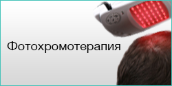 Фотохромотерапия