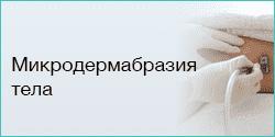 Микродермабразия тела