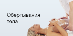 Обертывание тела
